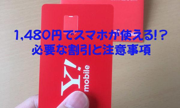 ワイモバイルを1480円で使うために必要な割引と注意事項