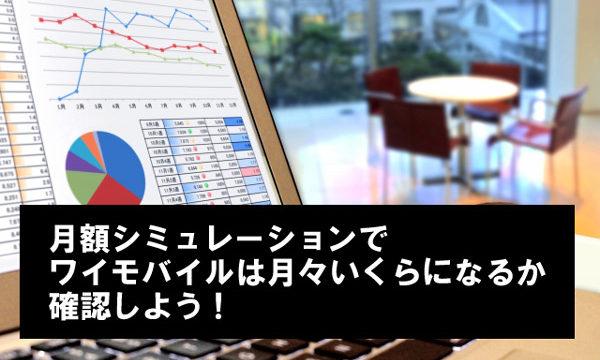 ワイモバイルの月額シミュレーション