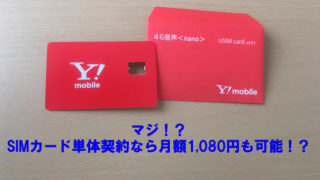 SIM単体契約特別割引で月額1,080円が可能!