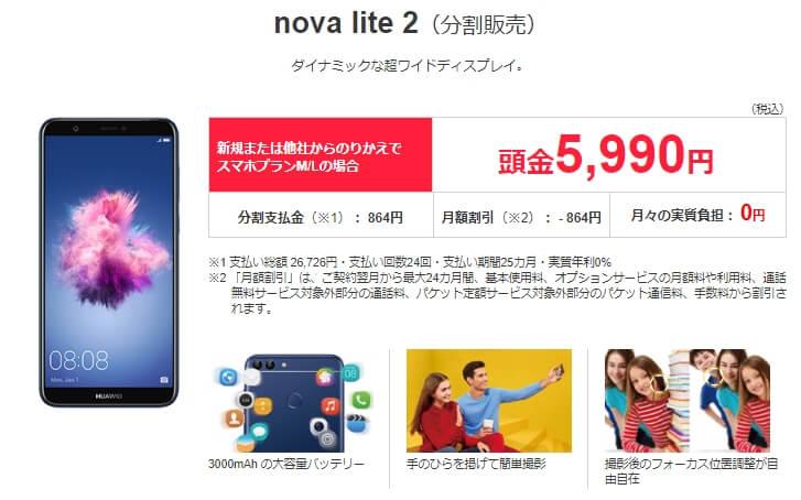 nova2 lite特別価格