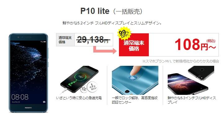 P10 lite特別価格