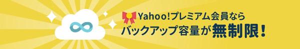 Yahoo!かんたんバックアップのデータ容量が無制限