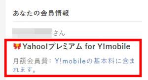 Yahoo!プレミアム for Y!mobile