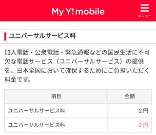 ワイモバイル初月料金-ユニバーサルサービス料