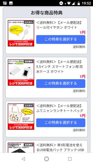 ワイモバイル 加入者特典商品_01