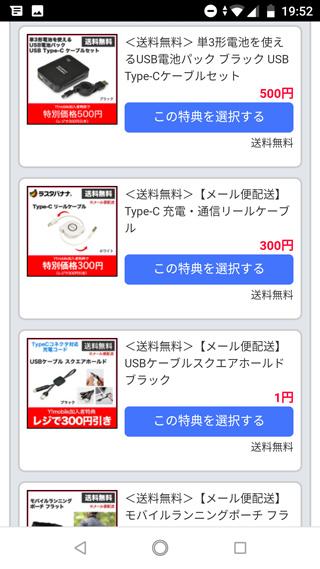 ワイモバイル 加入者特典商品_02