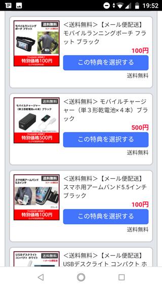ワイモバイル 加入者特典商品_03
