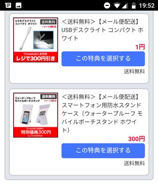 ワイモバイル 加入者特典商品_04
