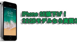iPhone SE値下げ