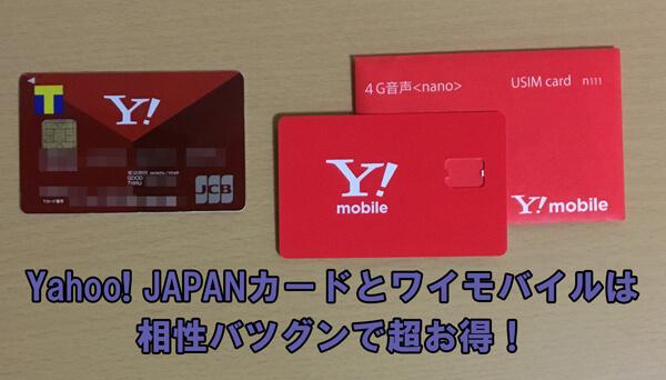 Yahoo! JAPANカードはワイモバイルと相性バツグン