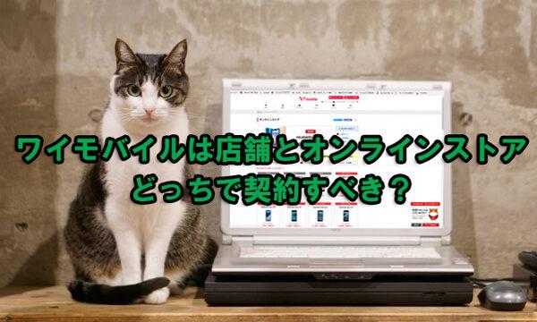 ワイモバイルはショップとオンラインストアどっちがいい?