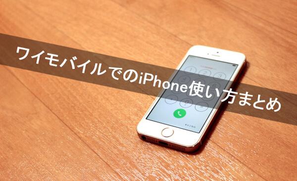 iPhone使い方まとめ