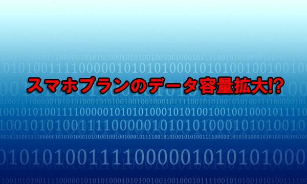 スマホプランのデータ容量拡大