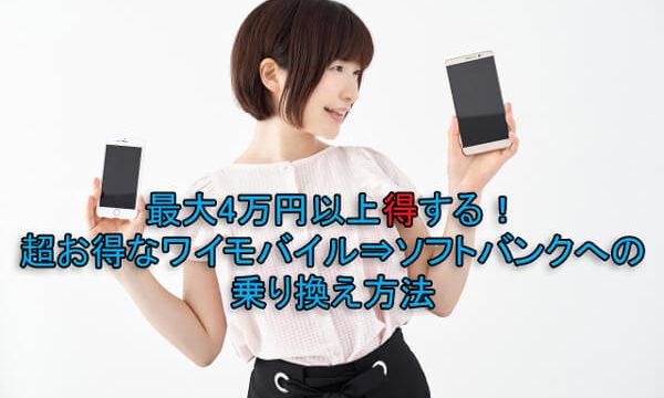 最大4万円以上得するワイモバイルからソフトバンクへの乗り換え方法