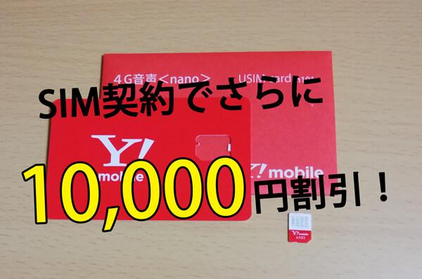 SIM契約で10,000円割引キャンペーン