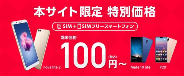 限定!端末価格100円からキャンペーン