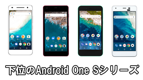 Android One Sシリーズ