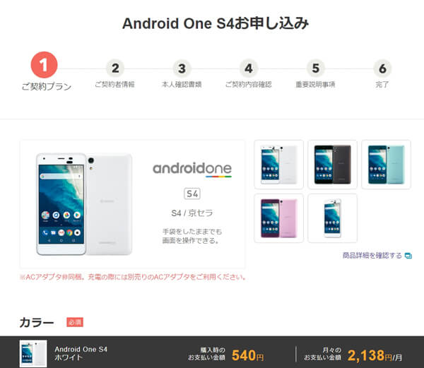 Android One S4を選んだ