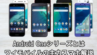 Android Oneシリーズ解説