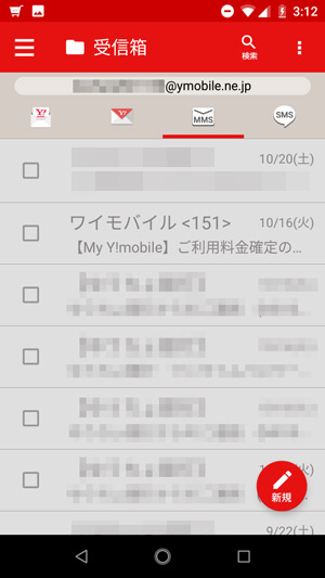 MMS(@ymobile.ne.jp)
