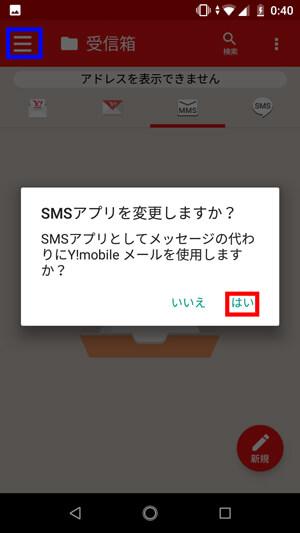Y!mobileメールをSMSアプリにする