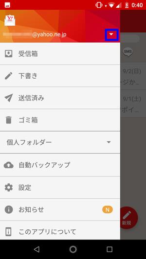 @yahoo.ne.jp、@yahoo.co.jpは設定済