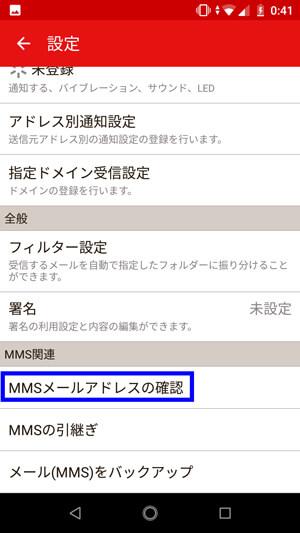 MMSメールアドレスの確認をタップ
