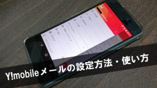 Y!mobileメールの設定方法・使い方