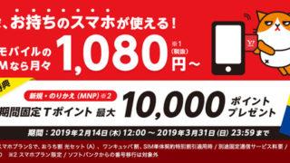 ワイモバイルSIM契約で最大10,000ポイントプレゼントキャンペーン