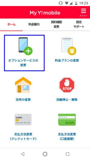My Y!mobile→オプションサービスの変更