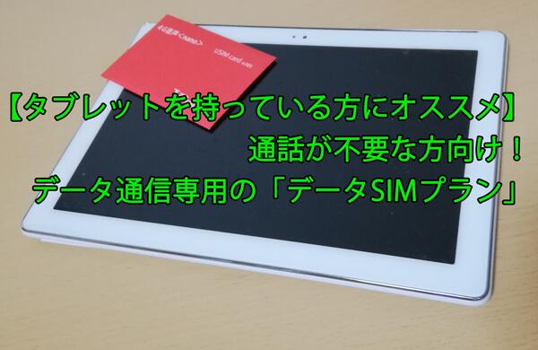 モバイル sim ワイ データ