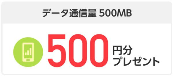 データ容量500MB(500円分)が無料