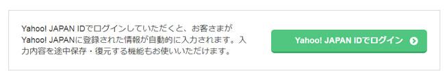 「Yahoo! JAPAN IDでログイン」ボタン