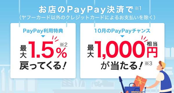 PayPayで支払いすればいつでも還元