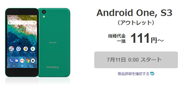 Android One S3が一括111円~