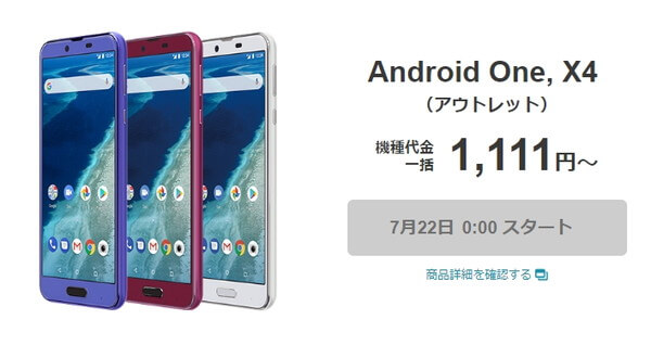 Android One X4が一括1,111円~