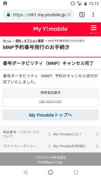 Mnp 番号 モバイル ワイ 予約