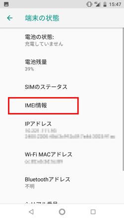 「IMEI情報」をタップ