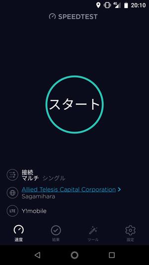 SpeedTestアプリを使用
