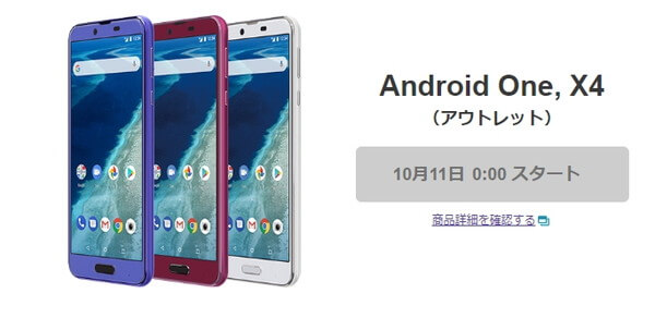Android One X4が特別価格