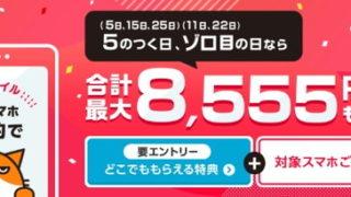 スマホ申し込みでPayPay最大8,555円相当もらえる