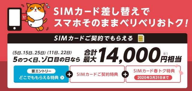 SIMカード契約で最大14,000円相当のPayPay