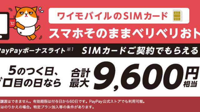 SIMカード契約で最大9,600円相当のPayPay