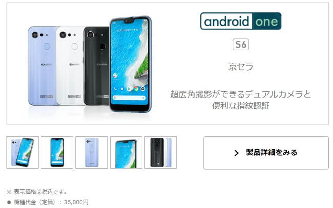 Android One S6の定価